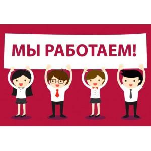 Важно! Фабрика ВМК-Шале работает в штатном режиме!