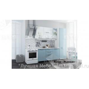 Кухня Бьянка 1,5 Комплект (Голубой)