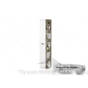 Шкаф-пенал Наоми ПН-15