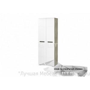 Шкаф двухдверный Наоми ШК-23 BTS