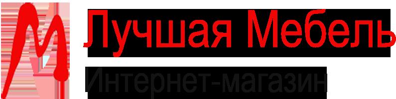 """Интернет-магазин мебели """"Лучшая Мебель"""""""